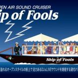 SoF旅客船協会メイン画像