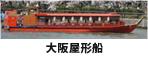 大阪屋形船(株)