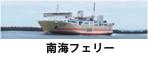 南海フェリー(株)