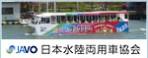 日本水陸両用車協会