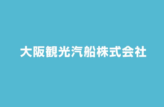 大阪観光汽船(株)